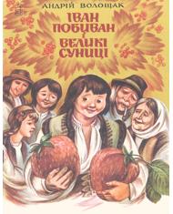 Іван-Побиван і великі суниці