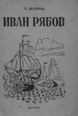 Иван Рябов
