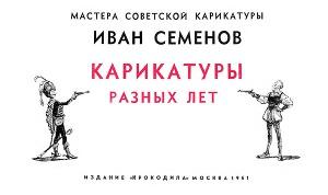 Иван Семенов. Карикатуры разных лет