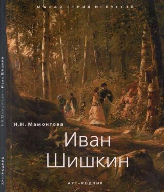 Иван Шишкин (1832 - 1898)