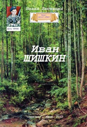 Иван Шишкин (СИ)