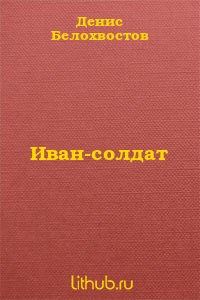 Иван-солдат