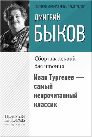 Иван Тургенев – самый непрочитанный классик