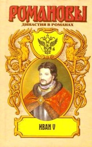 Иван V: Цари… царевичи… царевны…