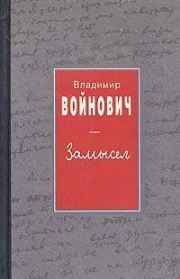 Иванькиада