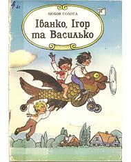 Іванко, Ігор та Василько