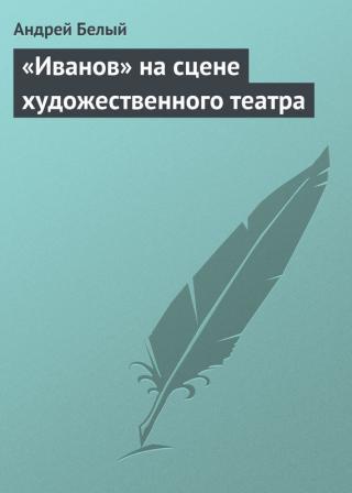 «Иванов» на сцене художественного театра