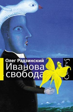 Иванова свобода (сборник)