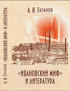 «Ивановский миф» и литература