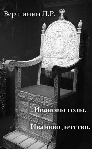 Ивановы годы. Иваново детство.