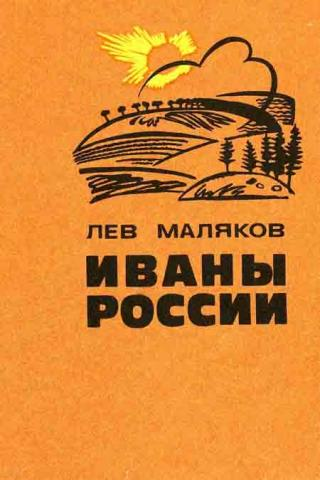 Иваны России