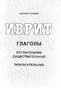 Иврит - глаголы, отглагольные существительные и прилагательные (Учебник ивритских глаголов)
