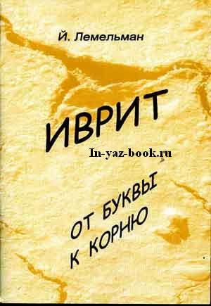 Иврит: от буквы к корню
