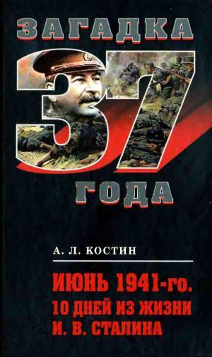 Июнь 1941-го. 10 дней из жизни И.В.Сталина