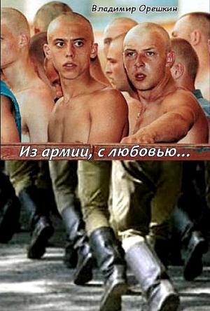 Из армии с любовью…