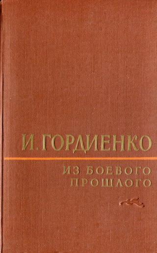Из боевого прошлого (1917 - 1957)
