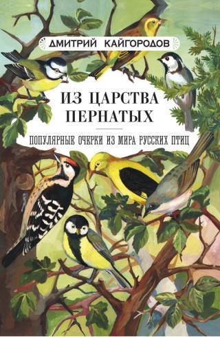 Из царства пернатых [Популярные очерки из мира русских птиц]