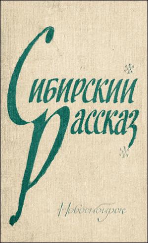 Из цикла «Сибирские новеллы»