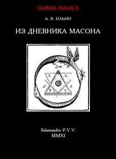 Из дневника масона 1775-1776 гг.