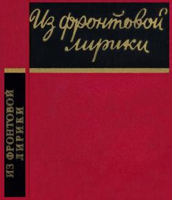 Из фронтовой лирики. Стихи русских советских поэтов