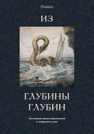 Из глубины глубин [Большая книга рассказов о морском змее]