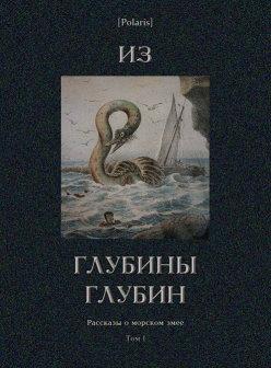 Из глубины глубин: Рассказы о морском змее [Том I]