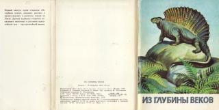 Из глубины веков. Выпуск 1 (набор открыток)