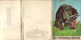 Из глубины веков. Выпуск 2 (набор открыток)
