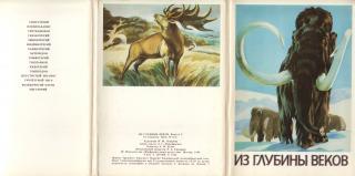 Из глубины веков. Выпуск 3 (набор открыток)