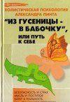 Из гусеницы — в бабочку, или Путь к себе (версия 2009)