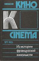 Из истории французской киномысли. Немое кино (1911-1933)
