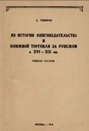 Из истории книгоиздательства и книжной торговли за рубежом в XVI-XIX вв.