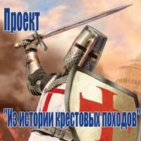 Из истории крестовых походов