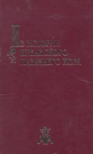 Из истории Кубанского казачьего хора: материалы и очерки