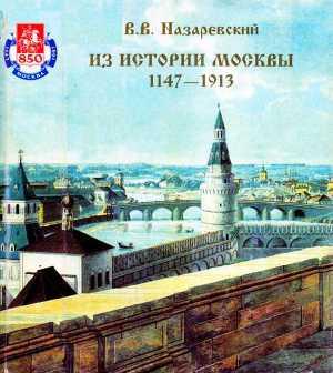 Из истории Москвы 1147-1913