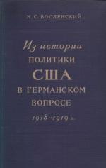 Из истории политики США в германском вопросе 1918-1919 гг.