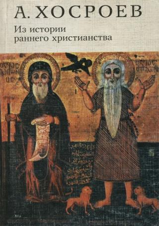 Из истории раннего христианства в Египте. На материале коптской библиотеки из Наг-Хаммади