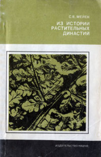 Из истории растительных династий