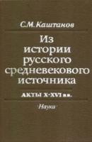 Из истории русского средневекового источника: Акты X-XVI вв.