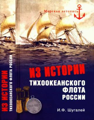 Из истории Тихоокеанского флота