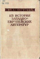 Из истории западноевропейских литератур (избранные труды)