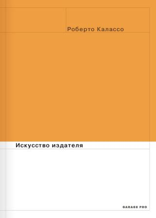 """Из книг """"Искусство издателя"""" и """"Литература и боги"""""""