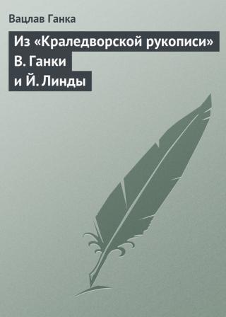 Из«Краледворской рукописи» В.Ганки иЙ.Линды