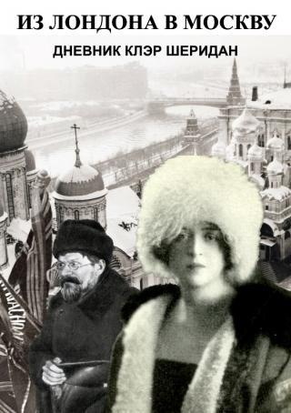 Из Лондона в Москву [calibre 2.43.0]