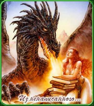 «Из ненаписанного» (Быть драконом)