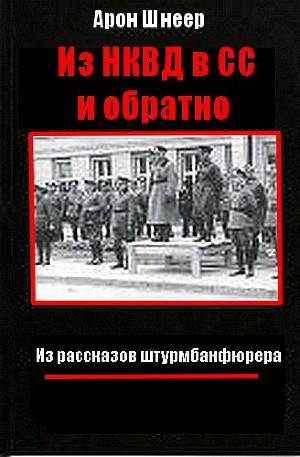 Из НКВД в СС и обратно. (Из рассказов штурмбаннфюрера)