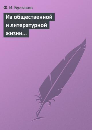 Из общественной и литературной жизни Запада
