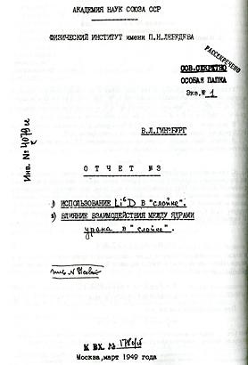 """Из отчета № 3 В.Л. Гинзбурга «1. Использование Li6D в """"слойке""""…»"""