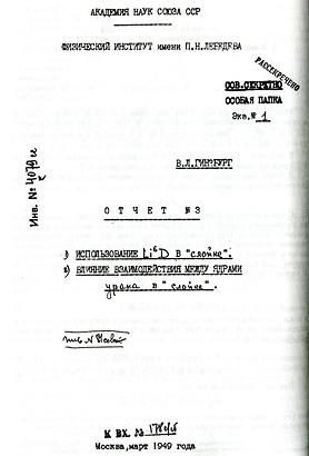 """Из отчёта № 3 В.Л. Гинзбурга «1. Использование Li6D в """"слойке""""…»"""