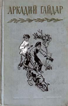 Из писем и дневников